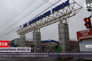 Новости Украины: в Черновцах недовольные карантином предприниматели вышли на протесты