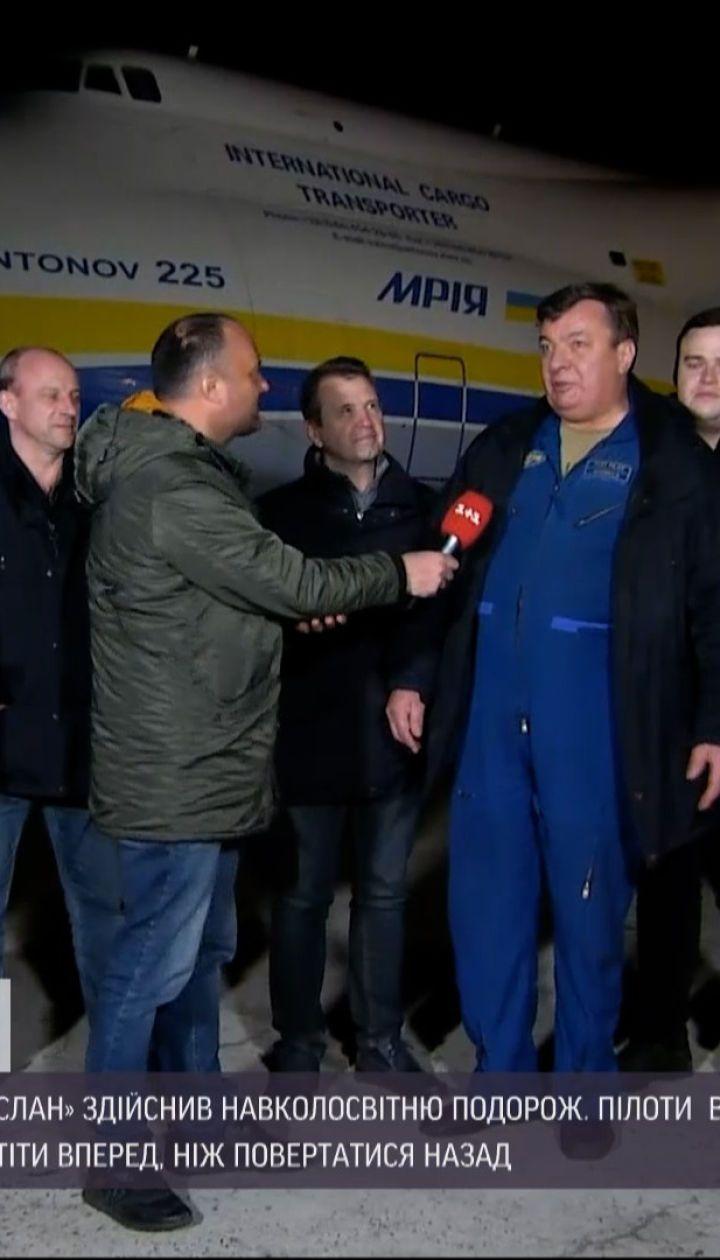 """Новини України: екіпаж літака """"Руслан"""" поділився враженнями від навколосвітньої подорожі"""