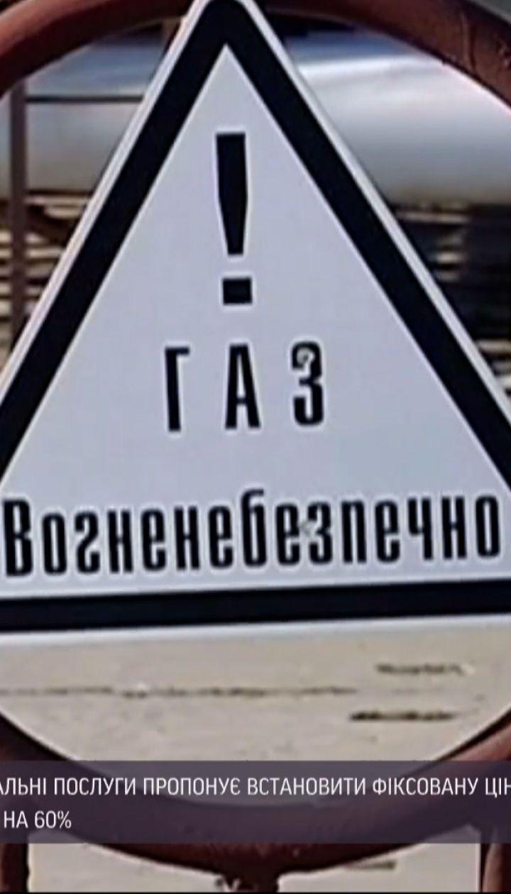 Новини України: чи встановлять для українців фіксовану ціну на газ