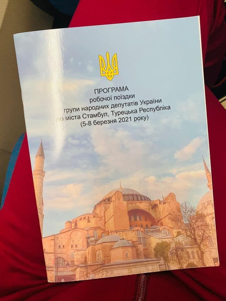 програма перебування нардепів у Стамбулі