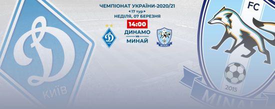 Динамо - Минай - 3:0 Відео матчу УПЛ