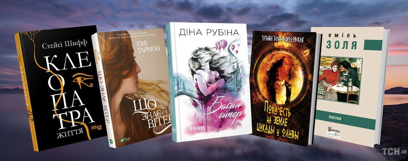 Соблазнительные, неверные, любимые - 5 книг весеннего чтива