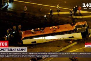 Новости мира: как себя чувствуют украинцы, травмированные во время масштабной аварии в Польше