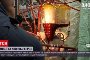 Новини України: чому коронавірус ускладнює серцево-судинні недуги