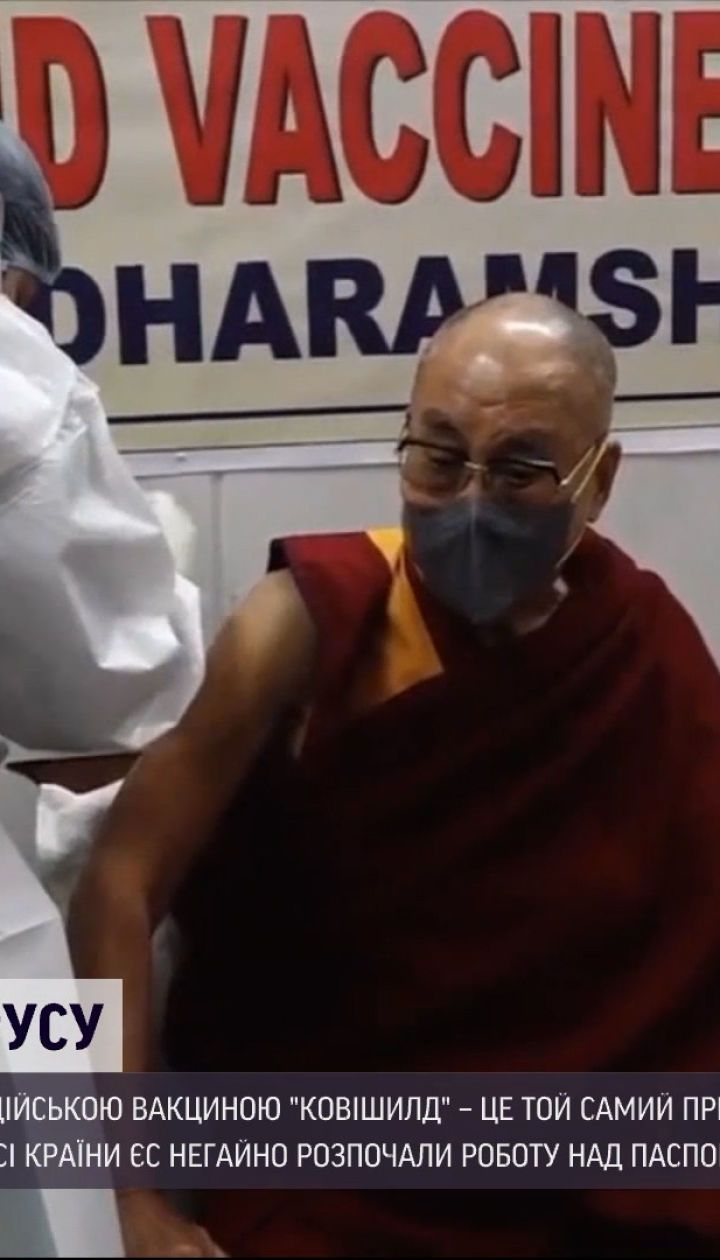 Новини світу: Далай-лама прищепився від коронавірусу