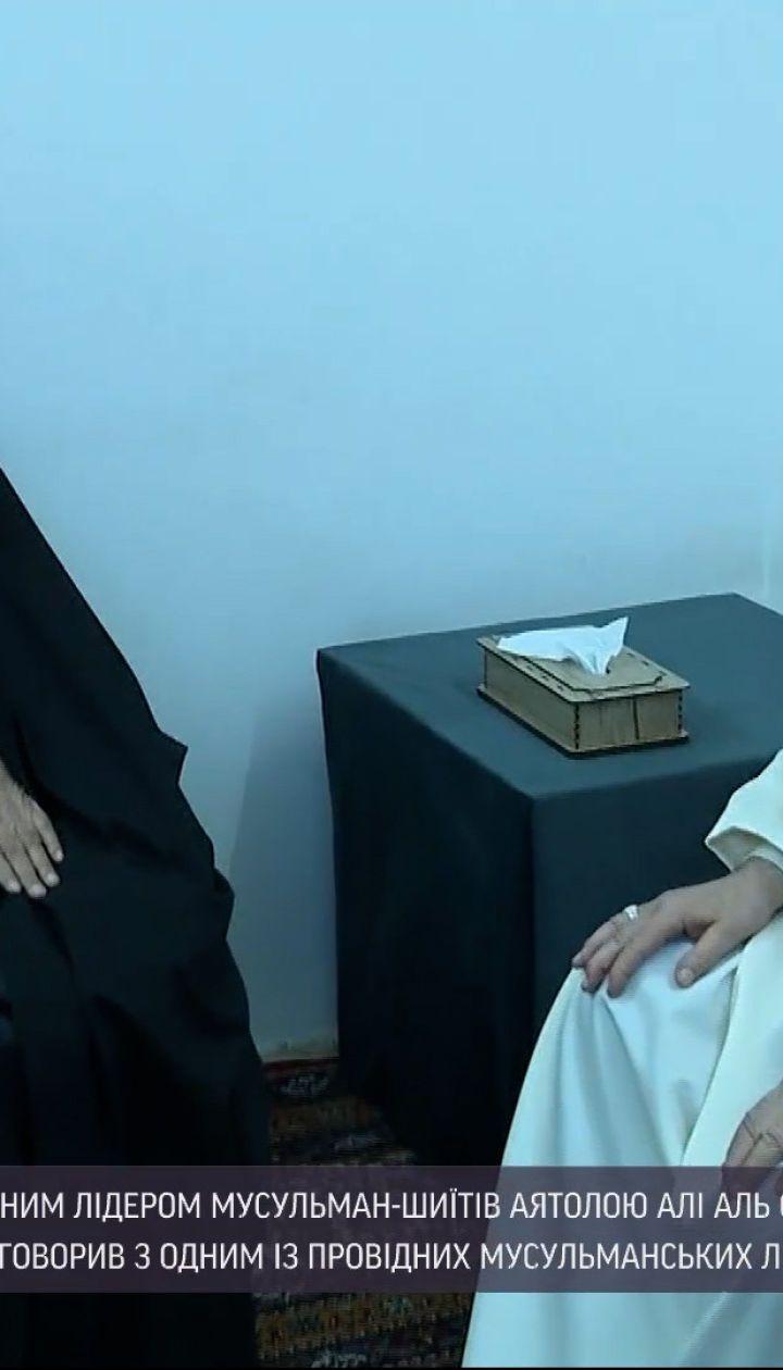 Новости мира: Папа Римский в Ираке встретился с духовным лидером мусульман-шиитов