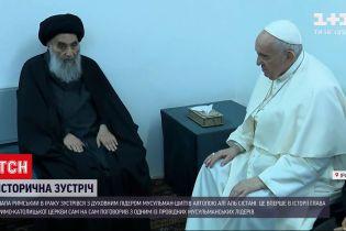 Новини світу: Папа Римський в Іраку зустрівся з духовним лідером мусульман-шиїтів