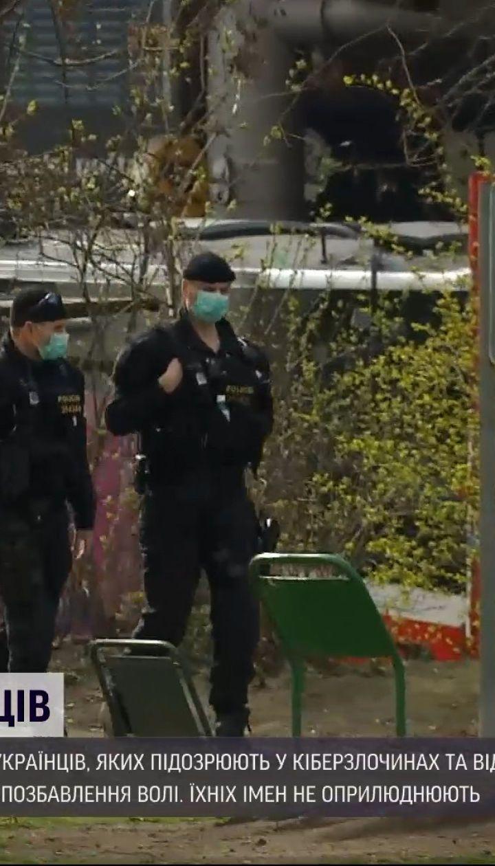 Новини світу: Чехія видала США двох українців, яких підозрюють у кіберзлочинах