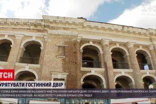 Новости Украины: киевляне требуют от властей срочно реставрировать историческое здание 19 века