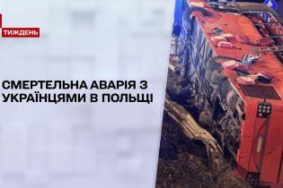 Новости недели: в Польше рейсовый автобус с украинцами попал в смертельное ДТП