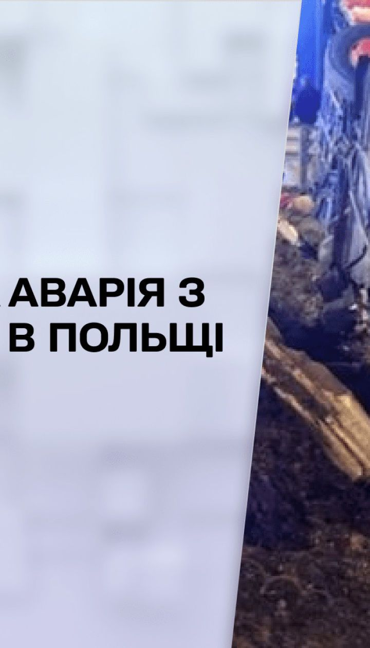 Новини тижня: у Польщі рейсовий автобус з українцями потрапив в смертельну ДТП