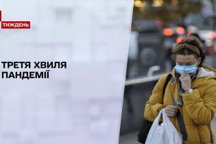 Новини тижня: в Україні розпочалася третя хвиля COVID-19