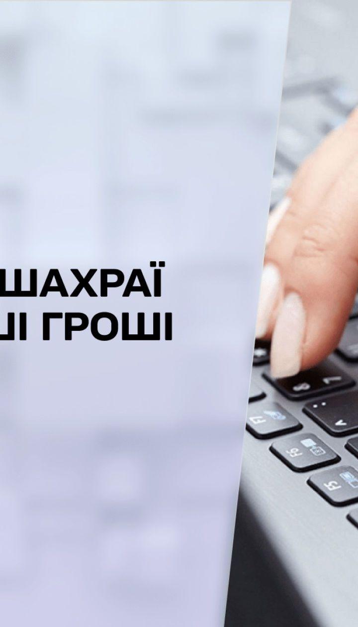 Новини тижня: як не стати жертвою інтернет-шахрайства