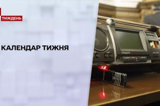 Календар тижня: у ВР прийшов кінець кнопкодавству, а США запровадили санкції проти Росії