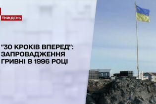 """""""30 кроків вперед"""", 1996 год: Конституция, первая гривна и борьба за антарктическое имущество"""