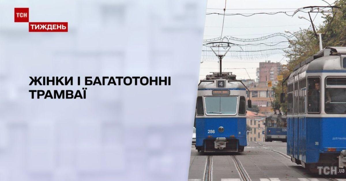 Жіноча царина: водійки трамваїв розповіли про недоліки та переваги своєї роботи