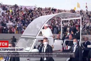 Новини світу: як Папа Римський завершив історичний візит до Іраку