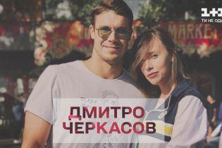 """Зустріти кохання на телешоу: які труднощі пережила родина екс""""Холостяка"""" Дмитра Черкасова"""