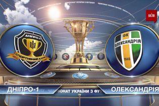 УПЛ   Чемпионат Украины по футболу 2021   Днепр-1 - Александрия - 0:0.