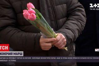 Новини України: як минули акції за права жінок та скільки коштують квіти на 8 березня