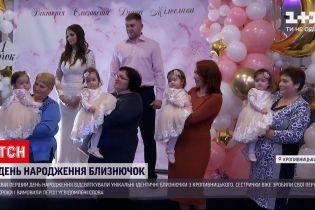 Новини України: унікальна четвірня з Кропивницького відсвяткувала перший День народження