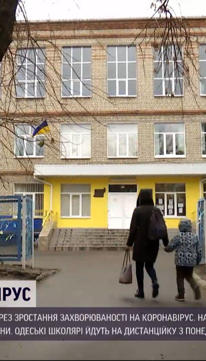 Новини України: у школах Вінниці розпочалися весняні канікули через спалах коронавірусу