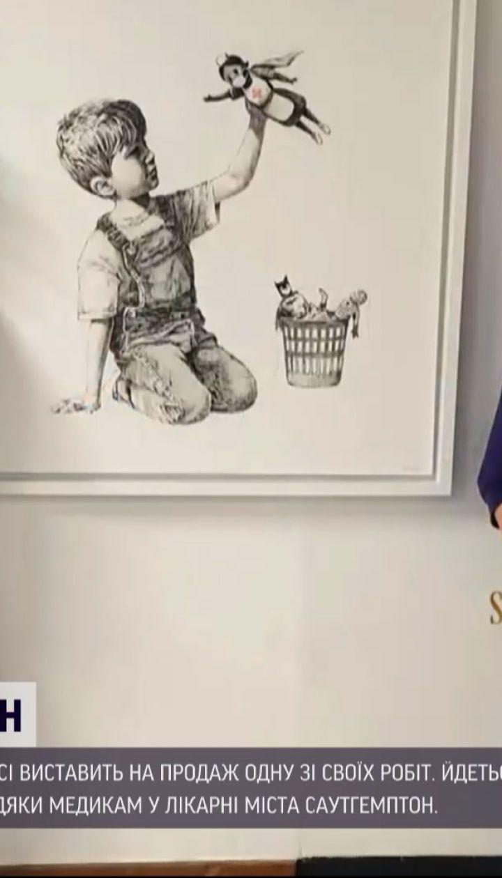 Новости мира: Бэнкси выставит одну из своих картин на благотворительный аукцион