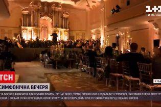 Новини України: у Львівській філармонії влаштували вечерю під супровід оркестру