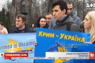 В Киеве состоится акция солидарности с крымчанами