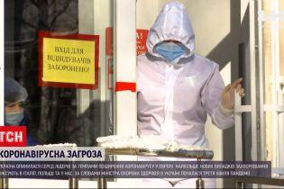 Новини України: ми опинилися у трійці лідерів за темпами поширення коронавірусу