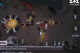 На Волыни водители 40 автомобилей оригинально поздравили женщин с 8 Марта: появилось видео