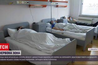 Новости Украины: в Ивано-Франковске критическая ситуация с больными COVID-19 - где их будут размещать