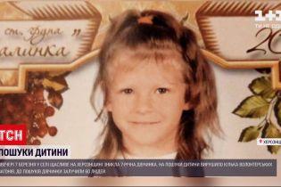 Новини України: у Херсонській області розшукують 7-річну дівчинку