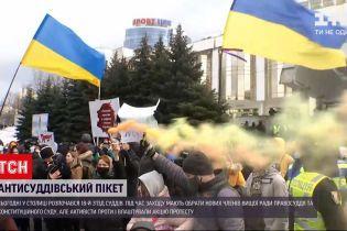 Новости Украины: в столице активисты пикетировали 18 съезд судей