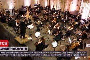 Новини України: як у Львові відбулася перша в Україні симфонічна вечеря