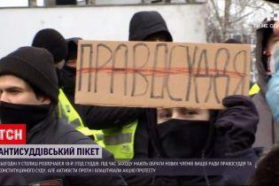 Новости Украины: в Киеве активисты пикетировали съезд судей