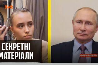 """Таємна третя дочка Путіна – """"Секретні матеріали"""""""