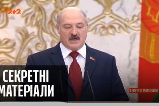 """Как на самом деле живет Александр Лукашенко – """"Секретные материалы"""""""