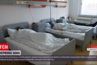 Новини України: як борються з коронавірусом на Прикарпатті