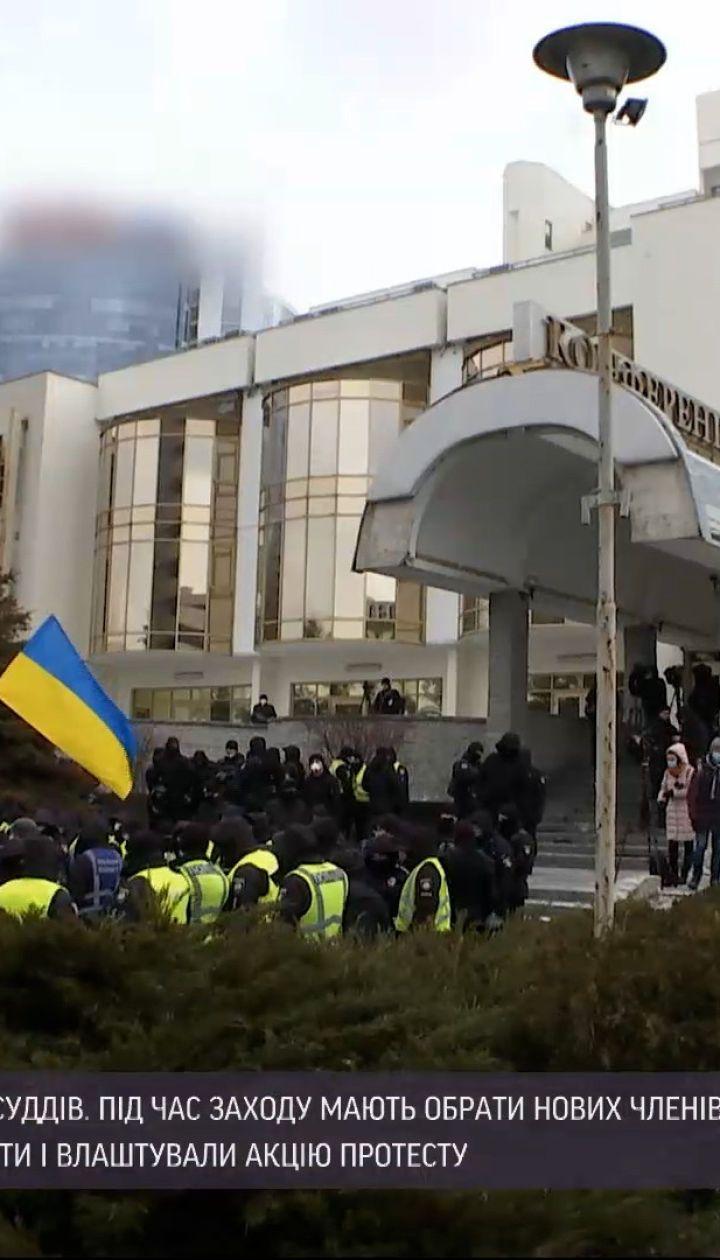 Новости Украины: почему активисты пикетировали 18 съезд судей в столице
