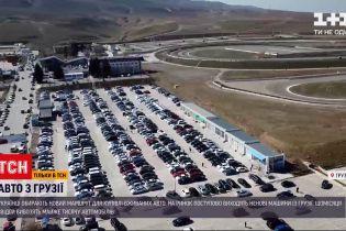 Новини світу: Грузія перетворюється на одного з головних експортерів вживаних авто в Україні