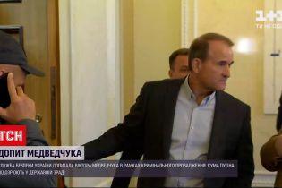 Новини України: СБУ допитала Медведчука в рамках кримінального провадження