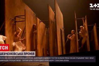 Новини України: у День народження Кобзаря у столиці оголосили переможців Шевченківської премії