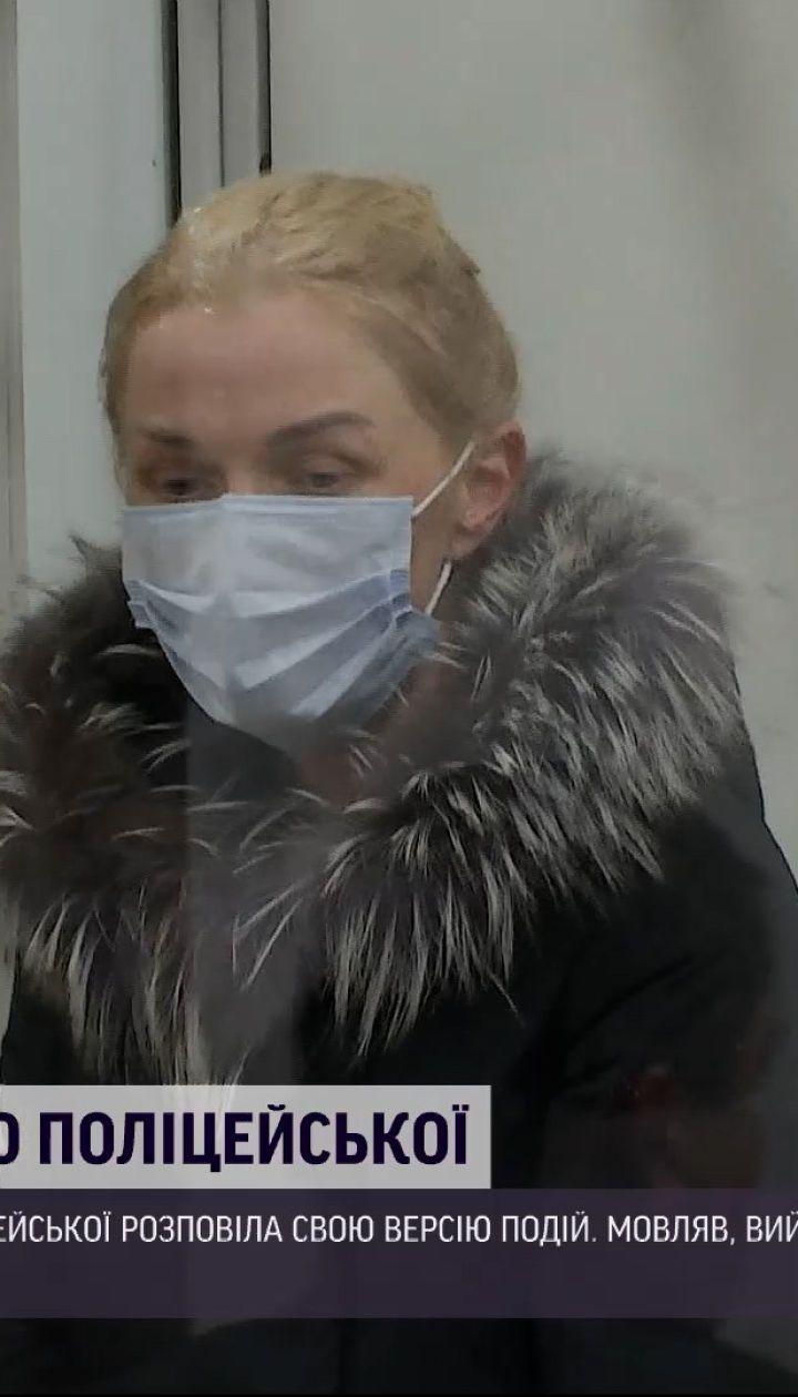 Новини України: підозрювана у вбивстві столичної поліцейської розповіла свою версію подій