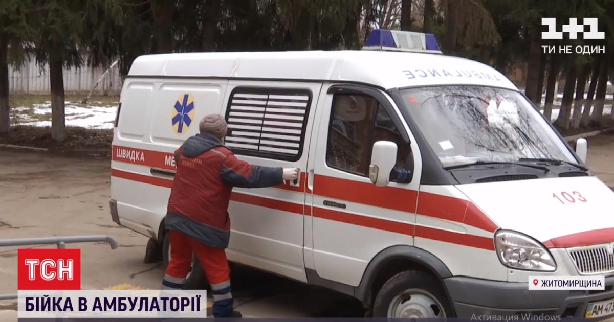 Довго чекала на свою чергу: у Житомирській області суддя побила сімейну лікарку