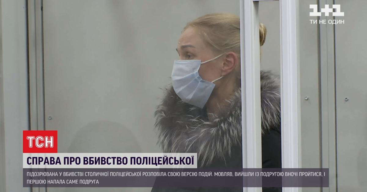 """43 """"неумисних"""" удари ножем: підозрювана у вбивстві поліцейської в Києві розповіла свою версію"""