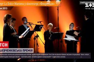 Новини України: лауреати Шевченківської премії отримали 240 тисяч гривень