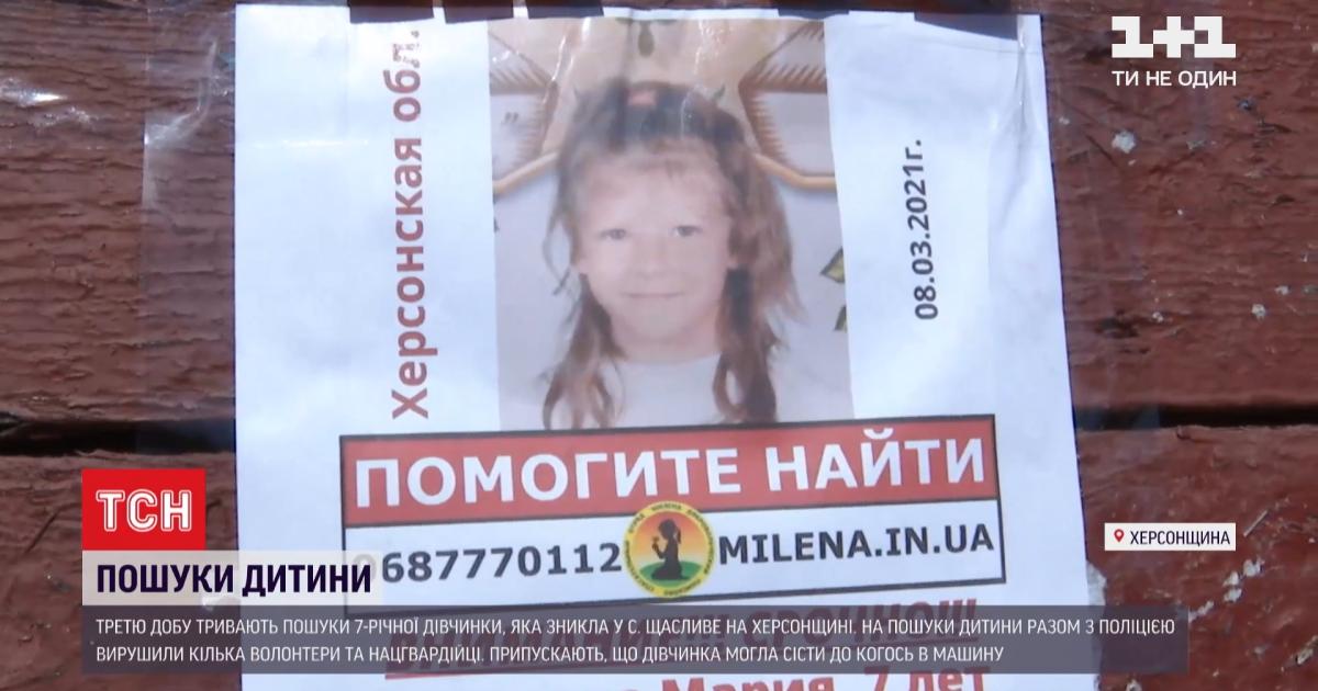 Зникнення дитини у Херсонській області: родичів перевіряють на детекторі брехні