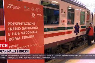 Новини світу: в Італії представили перероблений під реанімацію потяг