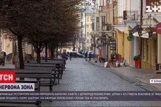Новини України: у Чернівцях ресторатори нехтують правилами карантину і не бояться штрафів